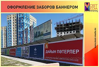 Оформление заборов баннером в Алматы