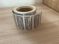 Печать на защитных расслаивающихся этикетках VOID, фото 1