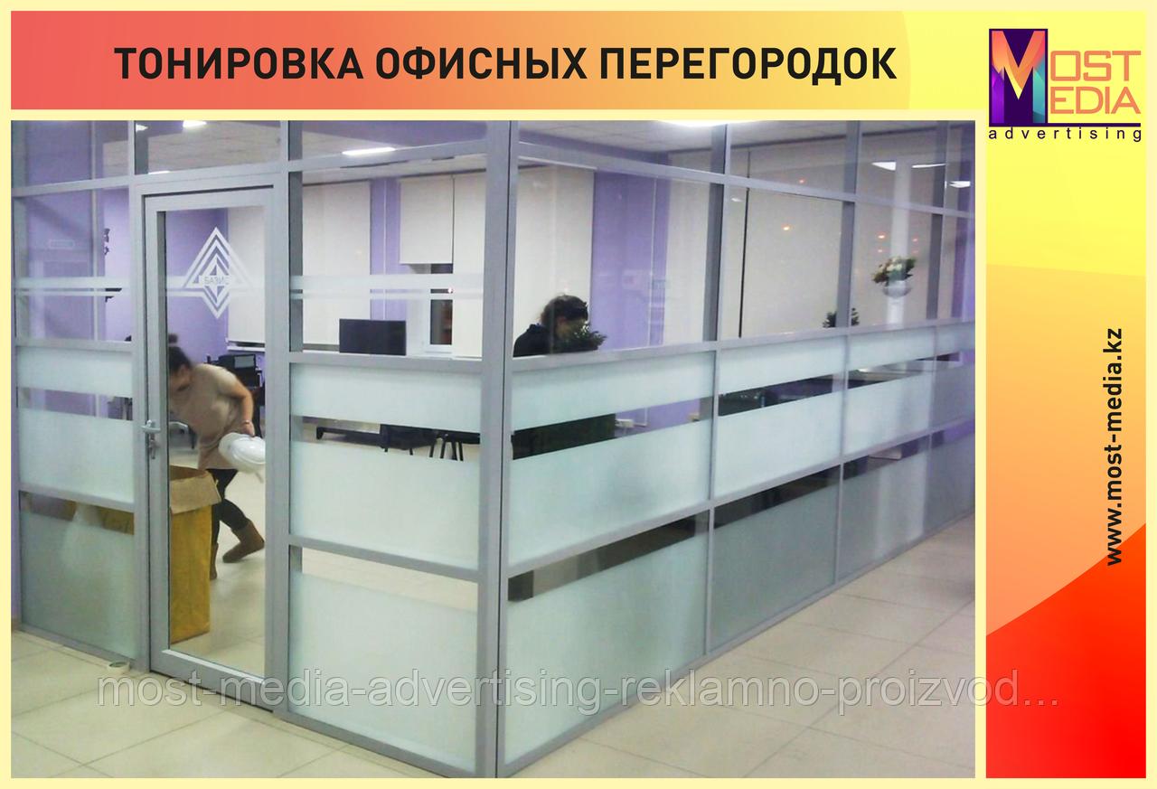 Тонировка офисных перегородок