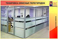 Тонировка офисных перегородок, фото 1