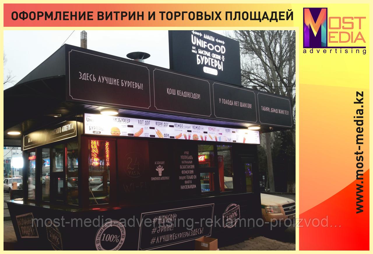 Дизайн и декоративное оформление витрин и торговых площадей, Алматы
