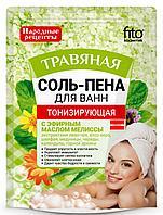 Фито Соль 200гр пена для ванн Тонизирующая Травяная