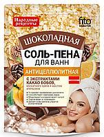 Фито Соль 200гр пена для ванн Антицеллюлитная Шоколадная