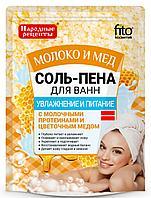 Фито Соль 200гр пена для ванн Увлажнение и питание Молоко и мед