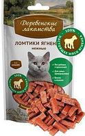 Лакомства для кошек, нежные ломтики ягненка - 45 гр