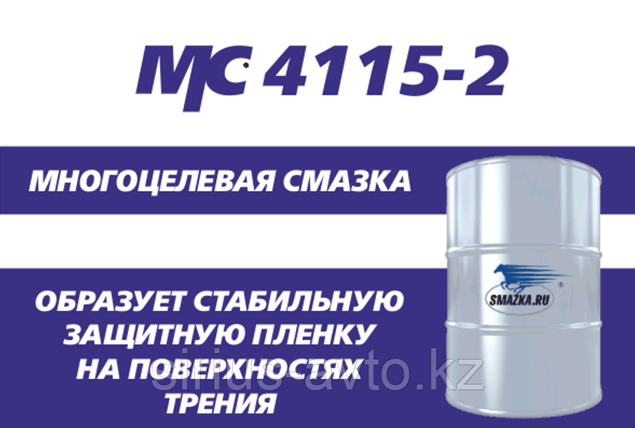 Смазка.ру Многоцелевая смазка МС 4115-2