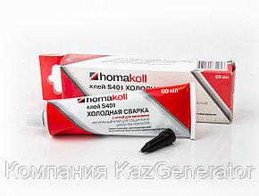 Клей HOMAKOLL S401 «Холодная сварка» для всех типов ПВХ. тюбик(60 мл.)