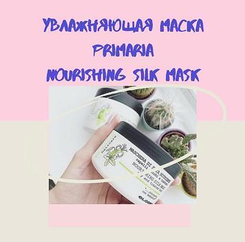 Маска Primaria Silk 500 ml