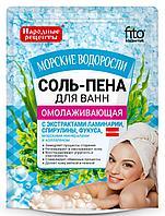 Фито Соль 200гр пена для ванн Омолаживающая Морские водоросли