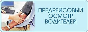 Предсменный (предрейсовый) медицинский осмотр в Актау