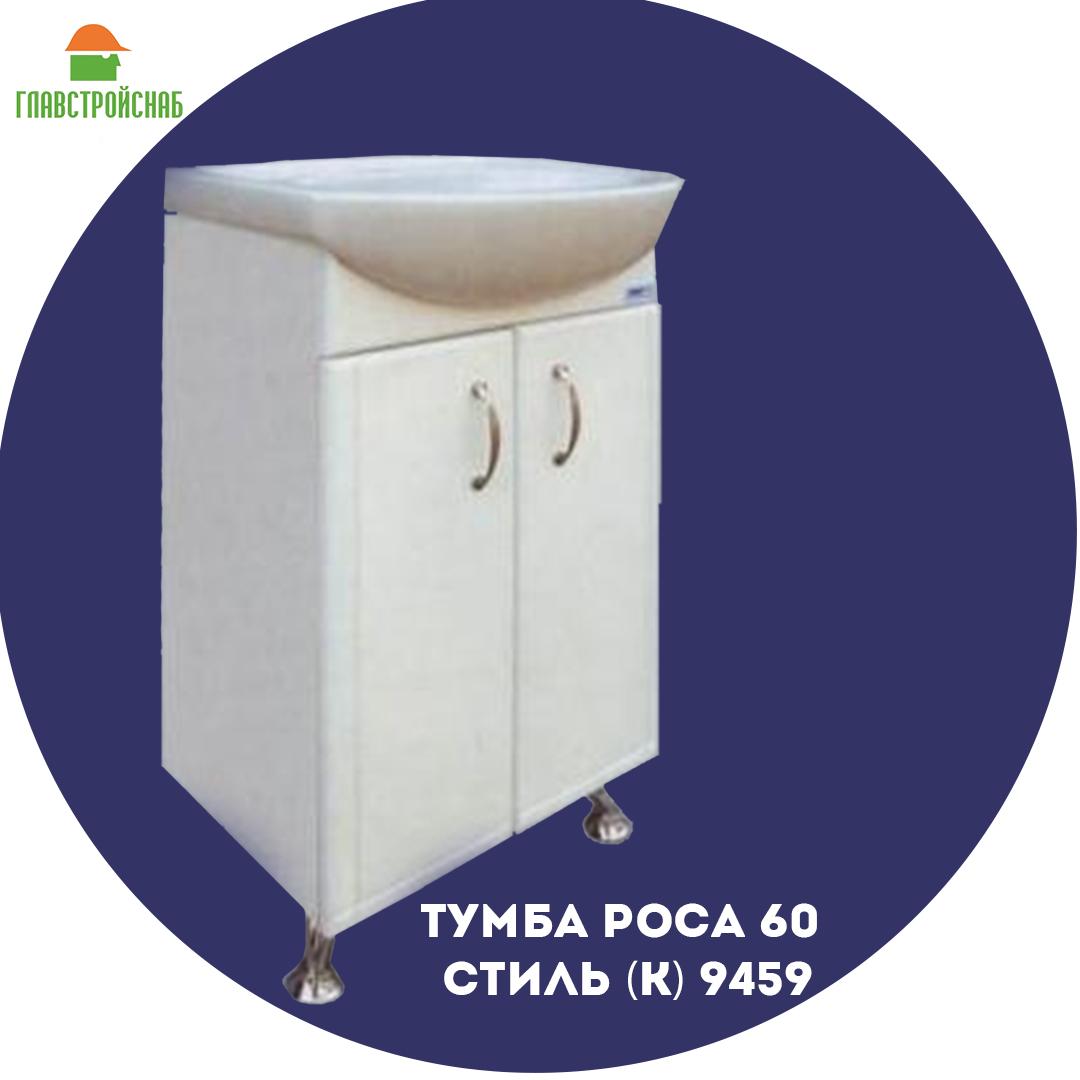 Тумба Роса 60 - Стиль (К) 9459