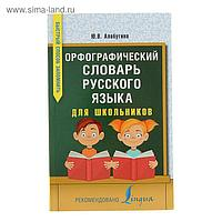 Орфографический словарь русского языка для школьников. Алабугина Ю. В.