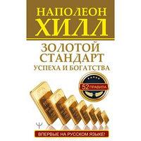 Золотой стандарт успеха и богатства. 52 правила. Впервые на русском языке! Хилл Н., 320 стр.