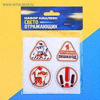 Набор наклеек светоотражающих «Осторожно, пешеход», 4 шт