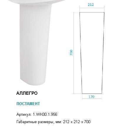 Постамент Santek Аллегро 212x212x700 (1.WH30.1.956)