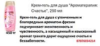 """Крем-гель для душа """"Ароматерапия: Счастье"""", 250 мл"""