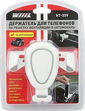 Держатель Wiiix HT-33V-WGy белый/серый для смартфонов