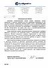 Письменные переводы французский, испанский, английский, немецкий, казахский и др. языки, фото 5