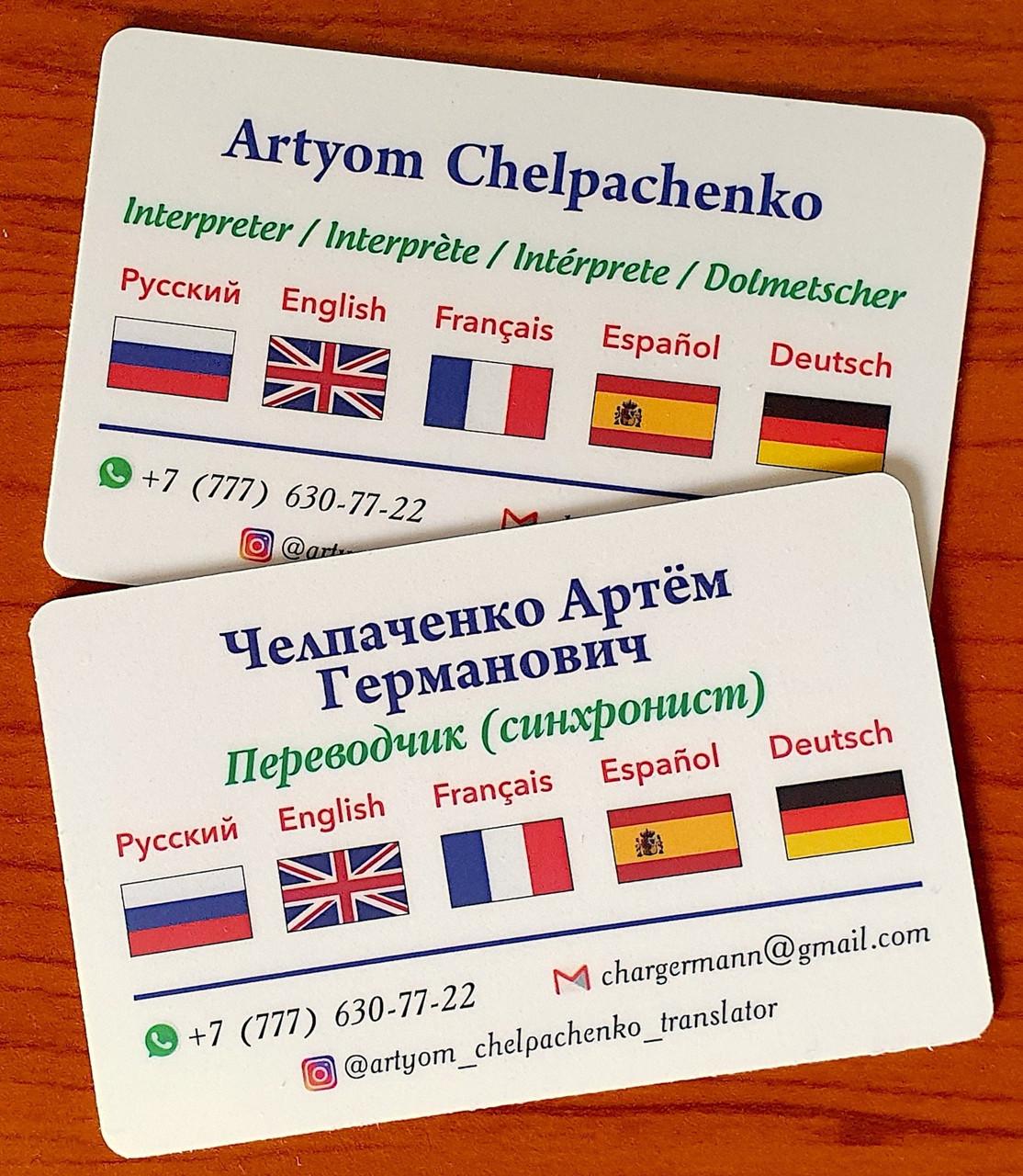 Письменные переводы французский, испанский, английский, немецкий, казахский и др. языки