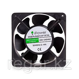 Вентилятор шкафной iPower ВШМ1 (120*120*38)