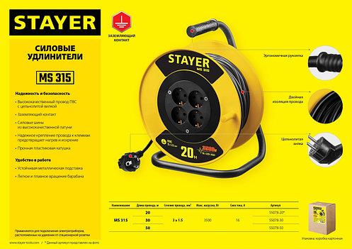 Удлинитель на катушке STAYER, MS 315, 30 м, 3500 Вт, заземление, 4 гнезда, ПВС 3x1,5 кв мм, фото 2