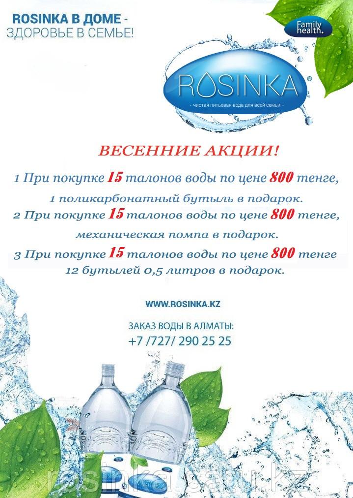 """АКЦИЯ !!!!  Вода питьевая 19 литр.   """"ROSINKA"""""""