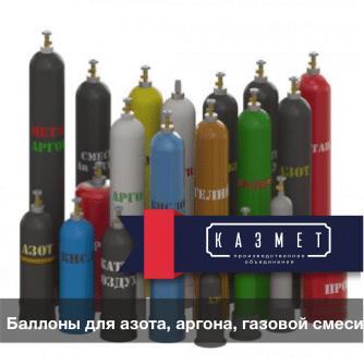 Баллоны для азота, аргона, газовой смеси