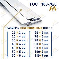 Полоса оцинкованная 75х6 ГОСТ 9.307-89