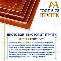 Текстолит ПТ 3 мм (~1020х1030 мм)