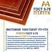 Текстолит ПТ 5 мм (~1050х1180 мм) сорт 1 ГОСТ 5-78