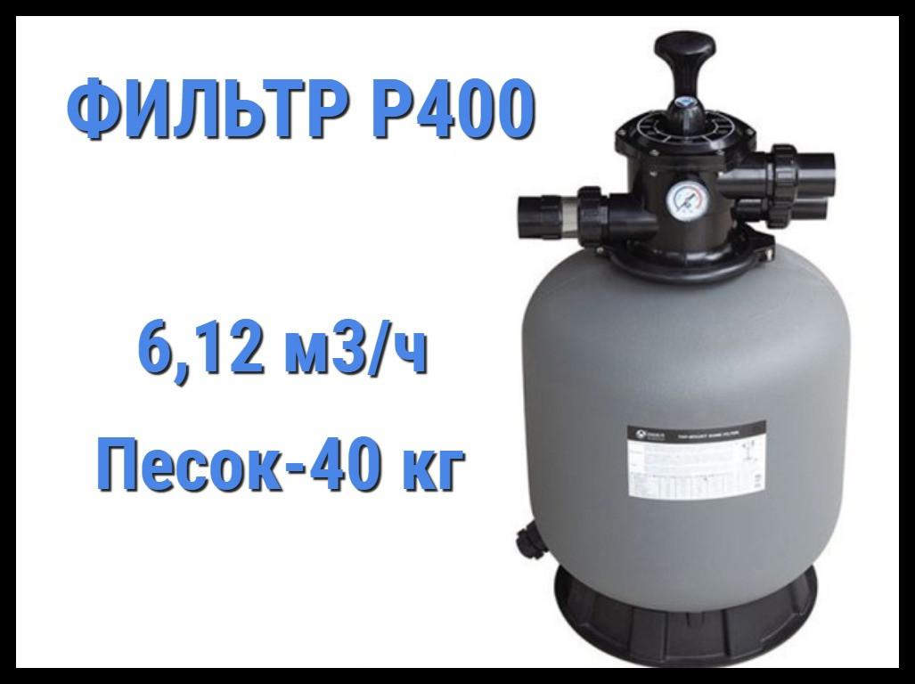 Песочный фильтр для бассейна Emaux P400