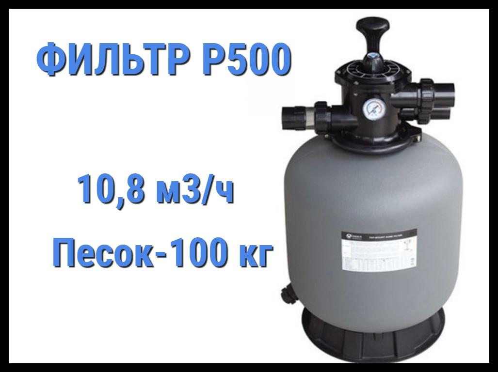 Песочный фильтр для бассейна Emaux P500