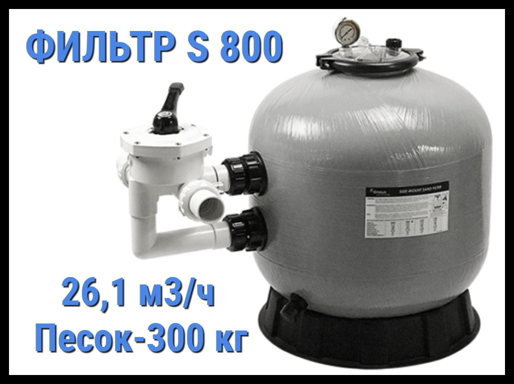 Песочный фильтр для бассейна Emaux S800