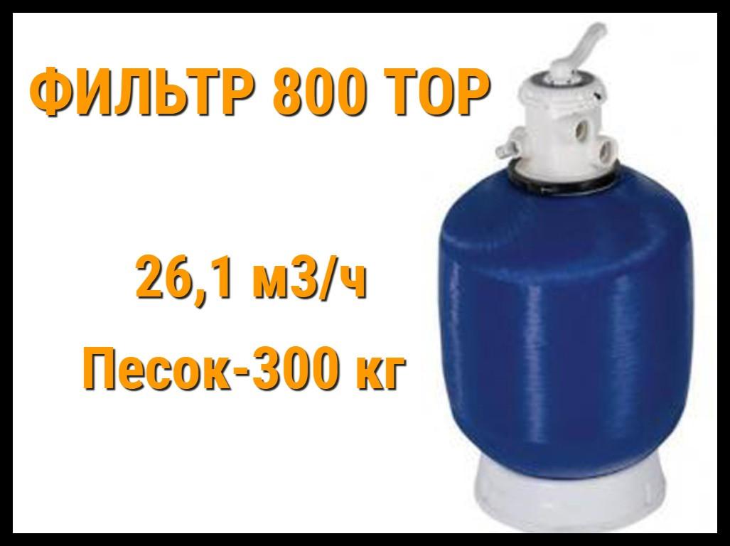Песочный фильтр для бассейна 800 Top
