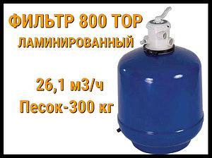Песочный фильтр ламинированный для бассейна 800 Top