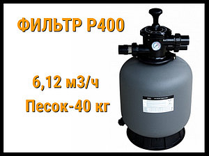 Песочный фильтр для бассейна P400