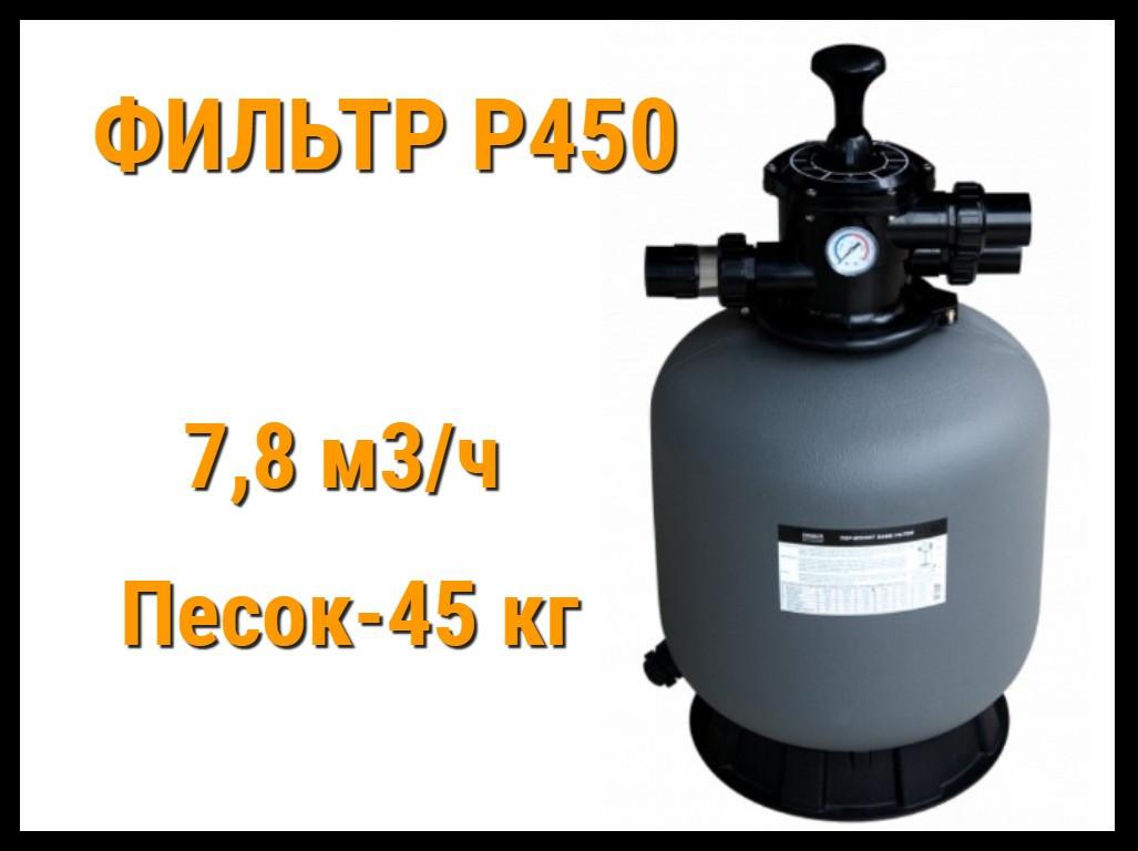 Песочный фильтр для бассейна P450