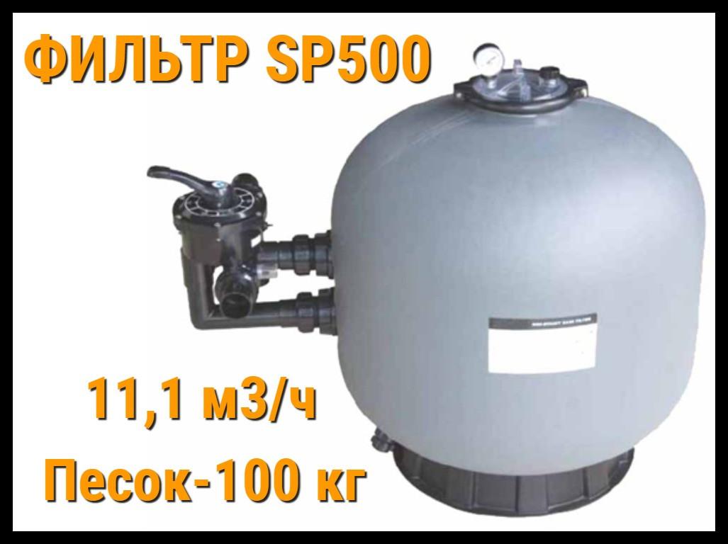 Песочный фильтр для бассейна SP 500
