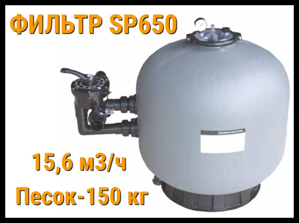 Песочный фильтр для бассейна SP 650