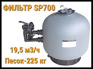 Песочный фильтр для бассейна SP 700