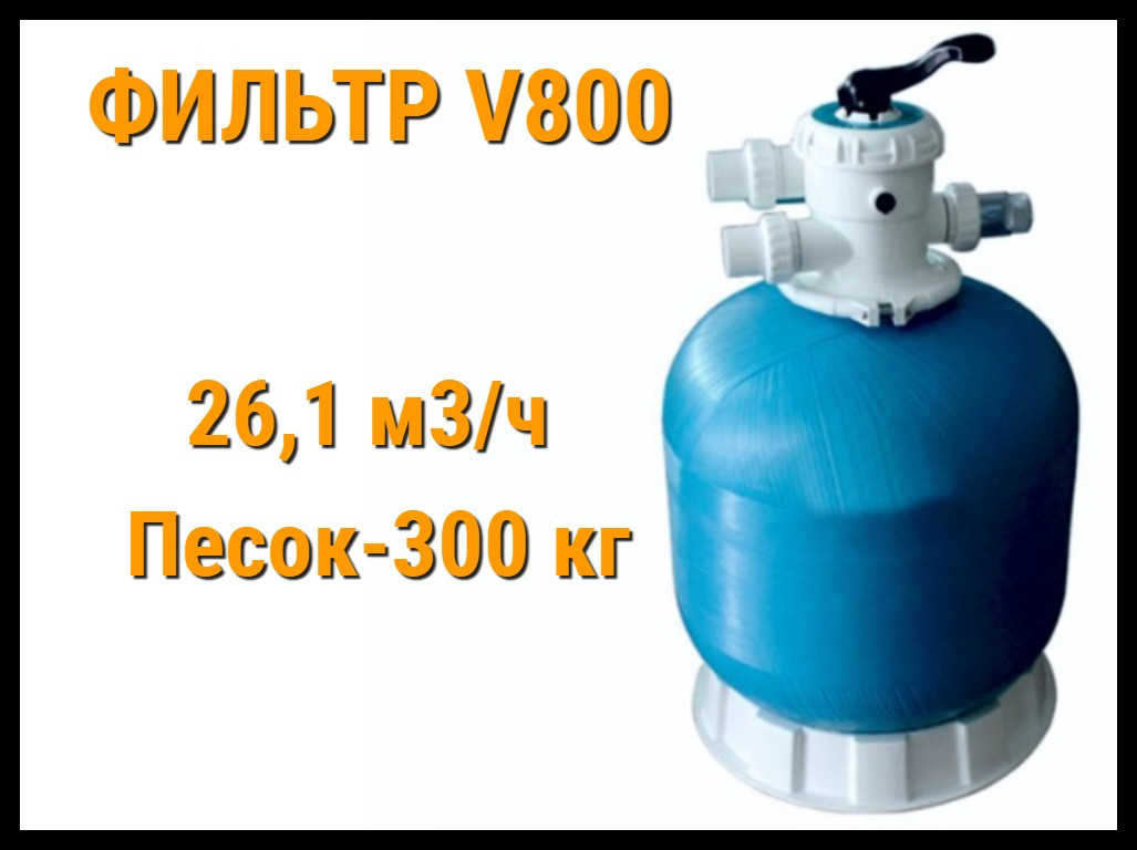 Песочный фильтр для бассейна V800
