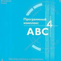 Программа АВС 4