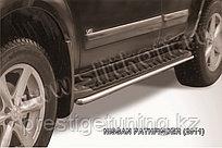 Защита штатного порога d42 Nissan Pathfinder 2010-13