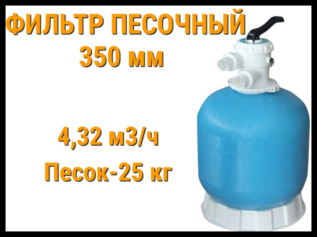 Песочный фильтр для бассейна 350 мм