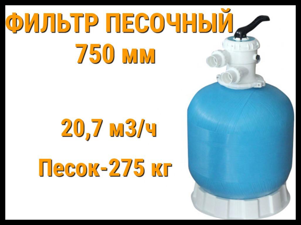 Песочный фильтр для бассейна 750 мм