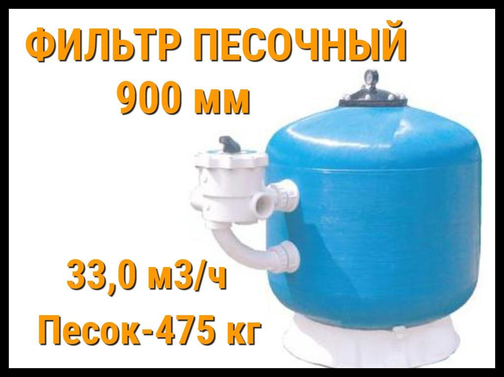 Песочный фильтр для бассейна Side 900 мм
