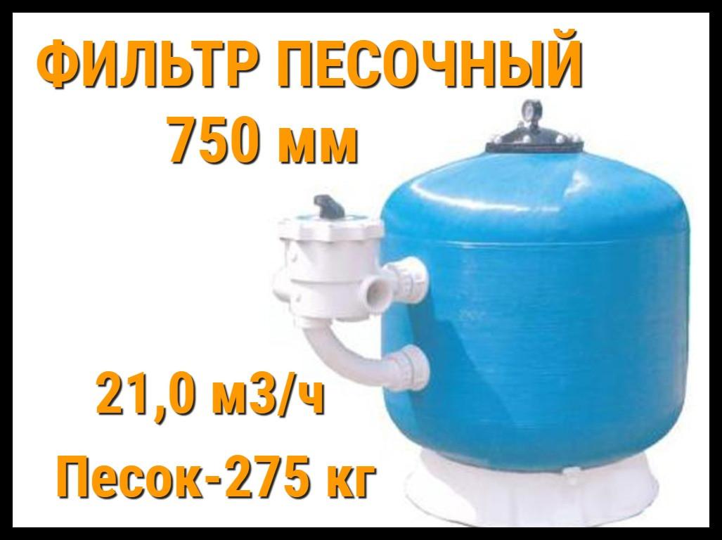 Песочный фильтр для бассейна Side 750 мм