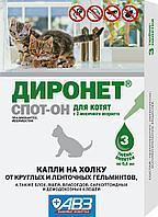 Капли на холку Диронет Спот-он от гельминтов для котят, АВЗ - 3 пип.