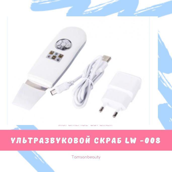Ультразвуковой скраб LW-008