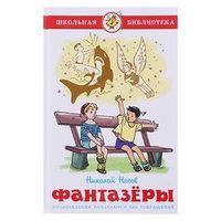 'Фантазёры' Н.Носов, 90 стр.